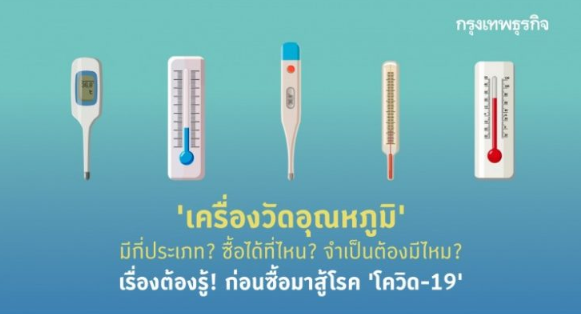 How many types of thermometers are there?